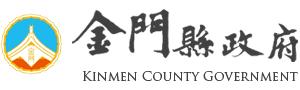 金門縣政府logo
