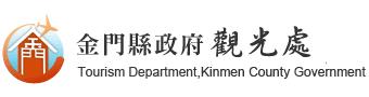 金門縣政府觀光處logo