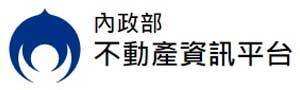 內政部不動產資訊平台logo