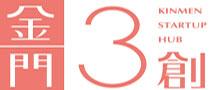 金門三創logo